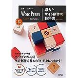 世界一わかりやすいWordPress 導入とサイト制作の教科書[改訂2版] (世界一わかりやすい教科書)