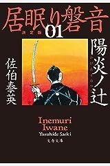 陽炎ノ辻 居眠り磐音(一)決定版 (文春文庫) Kindle版