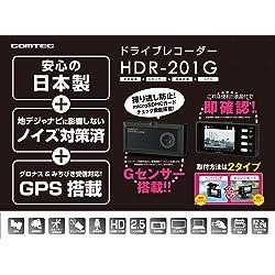 【日本製】ノイズ対策済みGPS搭載モデルHDR-201G
