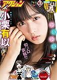 漫画アクション No.19 2017年10/3号 [雑誌]