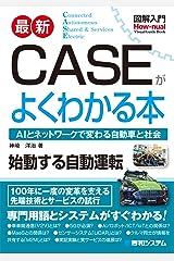 図解入門 最新CASEがよくわかる本 Kindle版