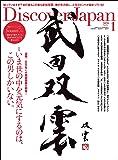 Discover Japan(ディスカバージャパン) 2020年 1月号