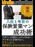 入社1年目の保険営業マン成功術