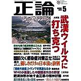 月刊正論 2020年 05月号 [雑誌]