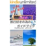 旅行好きの為の北海道ガイドブック (マイル出版)