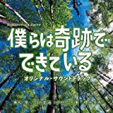 カンテレ・フジテレビ系 火9ドラマ 「僕らは奇跡でできている」 オリジナル・サウンドトラック