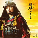NHK大河ドラマ「麒麟がくる」オリジナル・サウンドトラック Vol.2