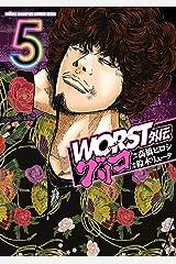 WORST外伝 グリコ 5 (少年チャンピオン・コミックス エクストラ) Kindle版