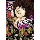 WORST外伝 グリコ 5 (少年チャンピオン・コミックス エクストラ)