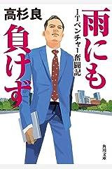 雨にも負けず ITベンチャー奮闘記 (角川文庫) Kindle版