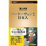ベートーヴェンと日本人 (新潮新書)