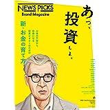 NewsPicks Brand Magazine Vol.1 2019 (NewsPicks Magazine)