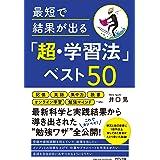 最短で結果が出る「超・学習法」ベスト50