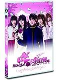 ドラマ「咲-Saki-阿知賀編 episode of side-A」 (通常盤) [DVD]