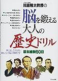 川島隆太教授の脳を鍛える大人の歴史ドリル―幕末維新60日