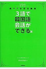 3語で韓国語会話ができる本 (ヒチョル式) 単行本