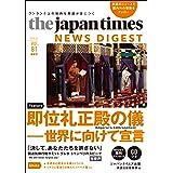 (CD+MP3音声無料ダウンロード)The Japan Times NEWS DIGEST 2019.11 Vol. 81(最終号)