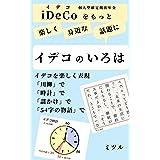 イデコのいろは: iDeCo(イデコ)をもっと楽しく身近な話題に