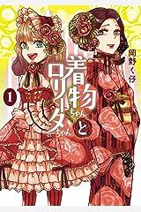 着物ちゃんとロリータちゃん 1巻 (LAZA COMICS) Kindle版