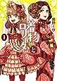 着物ちゃんとロリータちゃん 1巻 (LAZA COMICS)