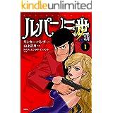 ルパン三世Y 新 : 1 (アクションコミックス)