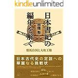 日本書紀の編年を解く:邪馬台国と大和王権(22世紀アート)