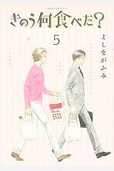 きのう何食べた?(5) (モーニングコミックス) Kindle版