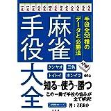 麻雀手役大全 (近代麻雀戦術シリーズ)