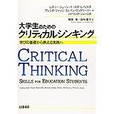 大学生のためのクリティカルシンキング:学びの基礎から教える実践へ