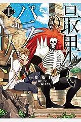 最果てのパラディンII (ガルドコミックス) Kindle版