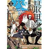 最果てのパラディンII (ガルドコミックス)