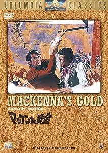 マッケンナの黄金 [DVD]