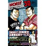 WORST 30 (少年チャンピオン・コミックス)