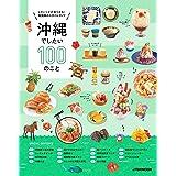 沖縄でしたい100のこと(2021年版) (JTBのムック)