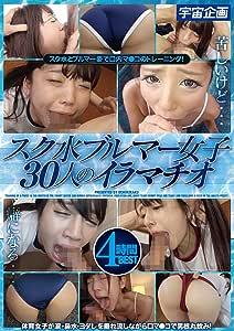 スク水ブルマ―女子30人のイラマチオ4時間BEST / 宇宙企画 [DVD]
