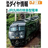 鉄道ダイヤ情報 2021年 08月号 [雑誌]