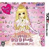 アトリエ デコ ラ ドール コレクション - 3DS