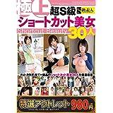 【特選アウトレット】 極上超S級ショートカット美女30人 / S級素人 [DVD]