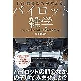 JAL機長たちが教えるパイロット雑学 キャプテンの仕事にかける想い (JAL BOOKS)