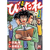 奮闘!びったれ 1 (プレイコミック・シリーズ)