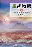 混昔物語 其ノ弐 ~日本昔話英雄譚~