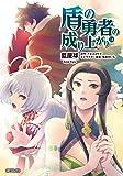 盾の勇者の成り上がり (14) (MFコミックス フラッパーシリーズ)