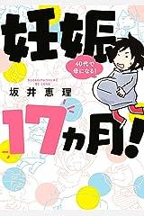 妊娠17ヵ月! 40代で母になる! (BE・LOVEコミックス) Kindle版