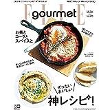 ELLE gourmet (エル・グルメ) 2020年 11月号
