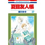 夏目友人帳 27 (花とゆめコミックス)