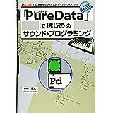 「PureData」ではじめるサウンド・プログラミング―「音」「映像」のための「ビジュアル・プログラミング」言語 (I・O BOOKS)
