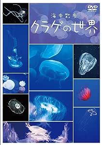 海中散歩~クラゲの世界~ [DVD]