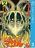 セクシーコマンドー外伝 すごいよ!!マサルさん 2 (ジャンプコミックスDIGITAL)