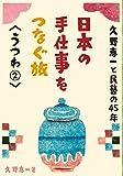 久野恵一と民藝の45年 うつわ2 (日本の手仕事をつなぐ旅)