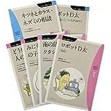 にほんご多読ブックス vol. 8 (Taishukan Japanese Readers)